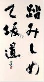 書道・漢字の教室風景・作品